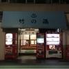 【新宿区】竹の湯(江戸川橋)