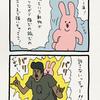 スキウサギ「隠れ機能」
