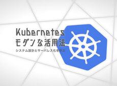 Kubernetesのモダンな活用法 - 設計メソッドと、Virtual Kubeletで実現するサーバーレス化を学ぼう