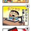 【絵日記】2017年3月19日〜3月25日