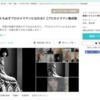 橘田龍馬さんの「プロカメラマン養成講座」が目からウロコ。さっそくプロデビューします!