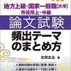 【公務員試験】 地方上級二次試験、教養論文の勉強法と良書を紹介します。
