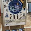 『時』展覧会2020/国立科学博物館/2020.06