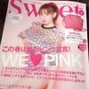 sweet3月号😍💓AHKAHピンクのミニバッグがかなりのお気に入り🦄🦄
