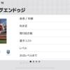 【ウイイレアプリ2019】FPグエンドゥジ レベマ能力値!!