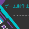 【ゲーム制作】フリーソフト『Unity』・『Blender』・『Cakewalk』を使って素材からゲームを自作する