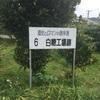 瀬留の白糖工場跡【龍郷】