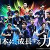 ワールドカップの日本代表のポーランド戦に対する賛否両論