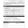 【岡山県】「岡山県中世城館跡総合調査報告書」頒布の仮予約