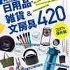 【最新文房具&不朽の新定番品】欲しくなったものベスト3!『日用品・雑貨&文房具420』