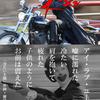 笠松競馬「オグリキャップ記念」予想