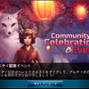 【SMITE最新情報】コミュニティイベント開始