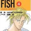 今BANANA FISH マックス・ロボの手記(4)という小説にとんでもないことが起こっている?