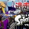 【スプラトゥーン】イカ逃走中の制作秘話的なやつ【音楽編】