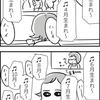 【漫画】誕生日の歌