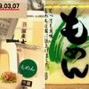 豆腐製品の賞味期限と消費期限