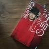 【読書メモ】『革命のファンファーレ 現代のお金と広告』西野亮廣