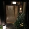 【京都市役所前】有恒