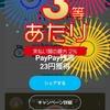 【検証】超PayPay祭オープニングジャンボの当選本数は?