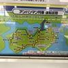 東京からの1泊2日 弾丸アンパンマン列車の旅①