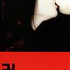 RNR399『卍 まんじ』2006