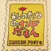 矢萩多聞さんの手紙の展示とインドの学校
