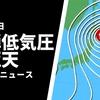 北海道が春になるための洗礼 爆弾低気圧がやってくる