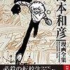 Kindle Unlimitedで読んだ本とコミック(12):2017/09
