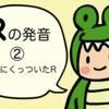 お待ちどおさま!Rの発音②