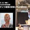 7/18(火)第3回ホロス2050未来会議「第3章 コンテンツ産業の変容/FLOWING」開催