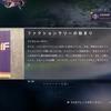 【Destiny2】メンテも終わってファクションラリー開幕!