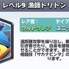 【クラロワ】漁師トリトンの考察【7/2】
