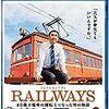 Railways三部作
