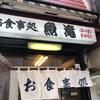 東京 茗荷谷〉レトロな店構え。夜に来るとディープな感じで日本酒が飲めそう。