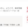 152位@漫画原作小説コンテスト@カクヨム