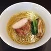 【今週のラーメン2376】 麺屋 龍壽 (静岡・浜松) 芳醇中華そば 塩