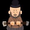 【歴史】Sabosanの戦国漫遊記(岩国編)その2/岩国城のふもとにある吉川史料館で貴重な歴史資料が公開中