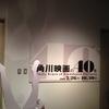 2016/07/31 part2 東京国立近代美術館 フィルムセンター