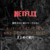 【NETFLIXおすすめ】ホラーのドラマシリーズ「ホーンティング・オブ・ヒルハウス」が超おすすめです。
