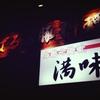 【沖縄旅行】名護での食事ならここ!絶品あぐー豚が頂ける『満味(マンミ)』にいってきました!