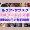 【ルクア大阪】LUCUAフードパスポートという飲食店の月額500円のサブスクサービスが熱い!?大阪駅、梅田駅利用者には朗報か!