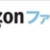 【Amazonファーマシー】第一類医薬品が買える!手続き簡単で忙しい人におすすめ