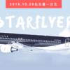 【これで台湾へ】STARFLYERが名古屋ー台北間で運行するようになるってよ!