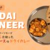 【インド料理レシピ】絶対に失敗しない!カダイ・パニールの作り方(パニールのトマトベースのドライカレー)