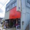 [19/04/25] 中華「花」で「みそ汁」 500円 #LocalGuides
