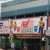 パルム商店街には直営駐車場も完備 買い物やちょっと駐車したいときに便利な時間貸し駐車場