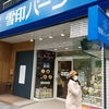 「雪印パーラー」で天皇皇后両陛下のために作られた スノーロイヤルをたべた@札幌