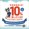 草津温泉で「湯けむりPayPayキャンペーン」