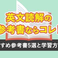 英文読解の参考書ならこれ!おすすめ参考書5選と学習方法