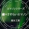 【漫画】エマノンシリーズ完全版『續々さすらいエマノン』の感想